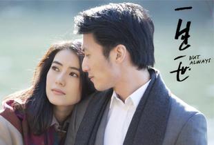 电影《一生一世》网络宣传片