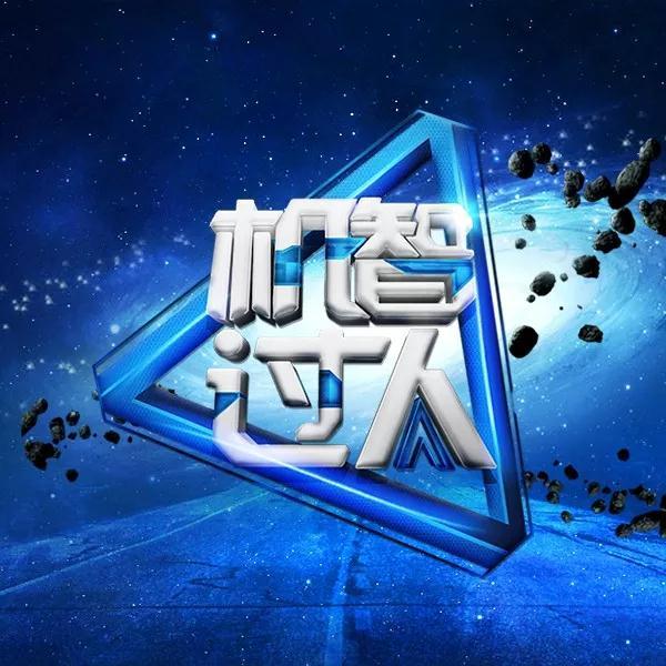 《机智过人》第一季海外广受关注 获外国同行搜索数量第一
