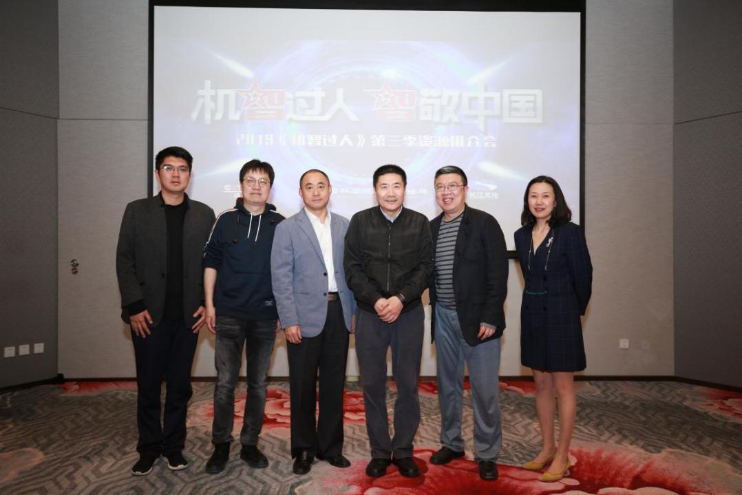 人工智能赋能新时代 锻造国内首档硬核科技综艺 《机智过人》第三季资源推介会在京举行